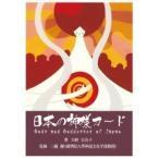 日本の神様カード ( 1コ入 )/ ヴィジョナリー・カンパニー