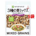 サラダクラブ 3種の麦ミックス キヌアと黒米入り ( 40g*5袋セット )/ サラダクラブ