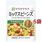 サラダクラブ ミックスビーンズ(ひよこ豆、青えんどう、赤いんげん豆) ( 50g*5袋セット )/ サラダクラブ