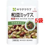 サラダクラブ 和豆ミックス(青大豆、白いんげん豆、きんとき豆) ( 40g*5袋セット )/ サラダクラブ