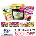 スリムアップスリム シェイク・スムージー・スープ 12種類から選べる