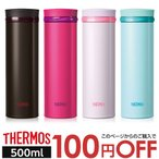サーモス 真空断熱ケータイマグ 500mL JNO-501 4色から選べる[THERMOS 水筒]
