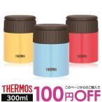 サーモス 真空断熱スープジャー JBQ-300 3色から選べる [THERMOS]