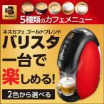 【商品詳細】  ●インスタントコーヒーを使った家庭用コーヒーマシン ●ボタンを押すだけの簡単操作で、...
