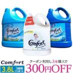 コンフォート 3.8L 3種類から選べる[柔軟剤 Comfort]