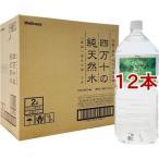 ショッピングミネラルウォーター 四万十の純天然水 ( 2L*12本入セット ) ( 水 2l 12本 ミネラルウォーター )