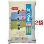 令和元年産 無洗米あきたこまちA(国産) ( 5kg*2個セット/10kg )/ おくさま印
