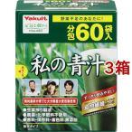 ヤクルト 元気な畑 私の青汁 ( 60袋入*3箱セット )/