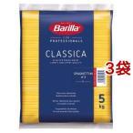 バリラ No.3(1.4mm) スパゲッティーニ 業務用 ( 5kg*3コセット )/ バリラ(Barilla) ( パスタ )