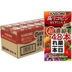 カゴメ野菜一日これ一本 超濃縮 高リコピン&ビタミンA・E ( 125mL*48本 )/ 野菜一日これ一本