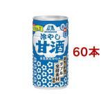 森永 冷やし甘酒 ( 190g*60本入 )/ 森永 甘酒