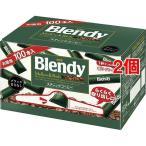 ブレンディ インスタントコーヒー スティック ( 2g*100本入*2コセット )/ ブレンディ(Blendy)