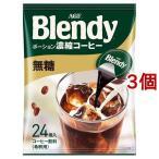 AGF ブレンディ ポーションコーヒー 無糖 ( 18g*24コ入*3コセット )/ ブレンディ(Blendy)
