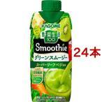 野菜生活100 Smoothie グリーンスムージーMix ( 330ml*24本セット )/ 野菜生活