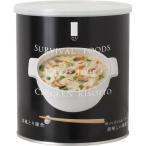 サバイバルフーズ 大缶単品 洋風とり雑炊(1缶10食相当) ( 408g )/ サバイバルフーズ ( 防災グッズ 非常食 )
