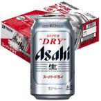 アサヒ スーパードライ 缶 ( 350ml*24本入 )/ アサヒ スーパードライ