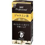 AGFプロフェッショナル 濃いめ ジャスミン茶 2L用 ( 11.5g*10本入 )