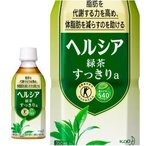 (訳あり)ヘルシア緑茶 すっきり ( 350mL*24本入 )/ ヘルシア ( 花王 ヘルシア緑茶 350ml 送料無料 すっきり トクホ )