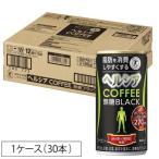 (訳あり)ヘルシアコーヒー 無糖ブラック ( 185g*30本入 )/ ヘルシア