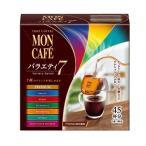 モンカフェ バラエティセブン ( 45袋入 )/ モンカフェ