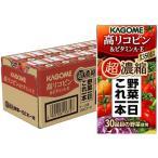 カゴメ野菜一日これ一本 超濃縮 高リコピン&ビタミンA・E ( 125ml*24本入 )/ 野菜一日これ一本