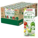 カゴメ 野菜ジュース 糖質オフ ( 200mL*24本入 )/ カゴメジュース