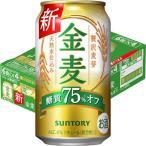 サントリー 金麦 糖質75%オフ ( 350ml*24本入 )/ 金麦 ( 新ジャンル 第三のビール )