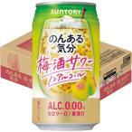 のんある気分 梅酒サワーテイスト ( 350mL*24本入 )/ のんある気分 ( 梅酒 )