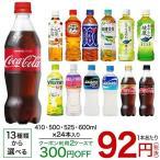 コカ・コーラ社ペットボトル(410〜600ml*24本) 送料無料