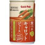 ゴールドパック 食べるキャロットジュース ( 160g*20本入 )