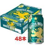 サッポロ ホワイトベルグ ( 350ml*48本セット )/ ホワイトベルグ