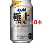 アサヒ 極上(キレ味) 缶 ( 350ml*48本セット )/ アサヒ 極上
