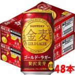 サントリー 金麦 ゴールドラガー ( 350mL*48本セット )/ 金麦