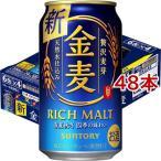 サントリー 金麦 ( 350ml*48本 )/ 金麦 ( 新ジャンル・ビール )