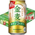 サントリー 金麦 糖質75%オフ ( 350ml*48本 )/ 金麦 ( 新ジャンル・ビール )
