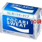 ポカリスエットパウダー(粉末) 10L用 ( 10袋セット )/ ポカリスエット ( スポーツドリンク )