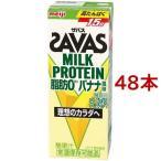明治 ザバス ミルクプロテイン MILK PROTEIN  脂肪0 バナナ風味 ( 200ml*48本セット )/ ザバス ミルクプロテイン