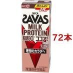 明治 ザバス ミルクプロテイン MILK PROTEIN 脂肪0 ココア風味 ( 200ml*72本セット )/ ザバス ミルクプロテイン