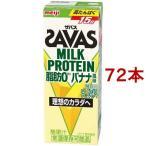 (訳あり)明治 ザバス ミルクプロテイン MILK PROTEIN  脂肪0 バナナ風味 ( 200ml*72本セット )/ ザバス ミルクプロテイン