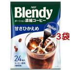 ブレンディ ポーションコーヒー 甘さ控えめ ( 18g*24個入*3袋セット )/ ブレンディ(Blendy)
