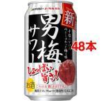 (訳あり)サッポロ 男梅サワー クーラートート景品付 ( 350ml*48本セット )/ 男梅サワー