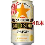 サッポロ GOLD STAR ( 350ml*48本セット )/ サッポロ GOLD STAR(ゴールドスター) ( ゴールドスター )