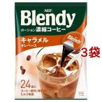 AGF ブレンディ ポーションコーヒー キャラメルオレベース ( 24個入*3袋セット )/ ブレンディ(Blendy)