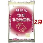 令和元年産 無洗米 秋田県産ひとめぼれ ( 5kg*2袋セット/10kg )