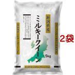 新潟県産ミルキークイーン ( 5kg*2袋セット/10kg )