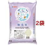 令和2年産 無洗米 北海道産 ななつぼし ( 5kg*2袋セット/10kg )/ パールライス