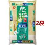 低温製法米 無洗米 宮城県産つや姫 ( 5kg*2袋セット/10kg )/ アイリスフーズ