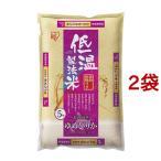 令和元年産 アイリスオーヤマ 低温製法米 北海道産ゆめぴりか ( 5kg*2袋セット/10kg )/ アイリスオーヤマ
