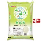 令和元年産 無洗米 新潟県産コシヒカリ ( 5kg*2袋セット/10kg )/ パールライス