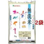 令和元年産 無洗米 埼玉県産彩のかがやき ( 5kg*2袋セット/10kg )